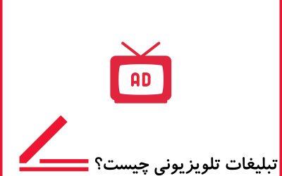 تبلیغات تلویزیونی چیست و چگونه میتوان یک تبلیغ اثربخش ارائه کرد؟