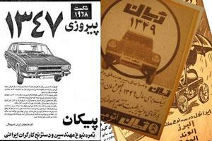 تاریخچه تبلیغات در ایران و جهان