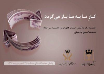 بانک پارسیان 4